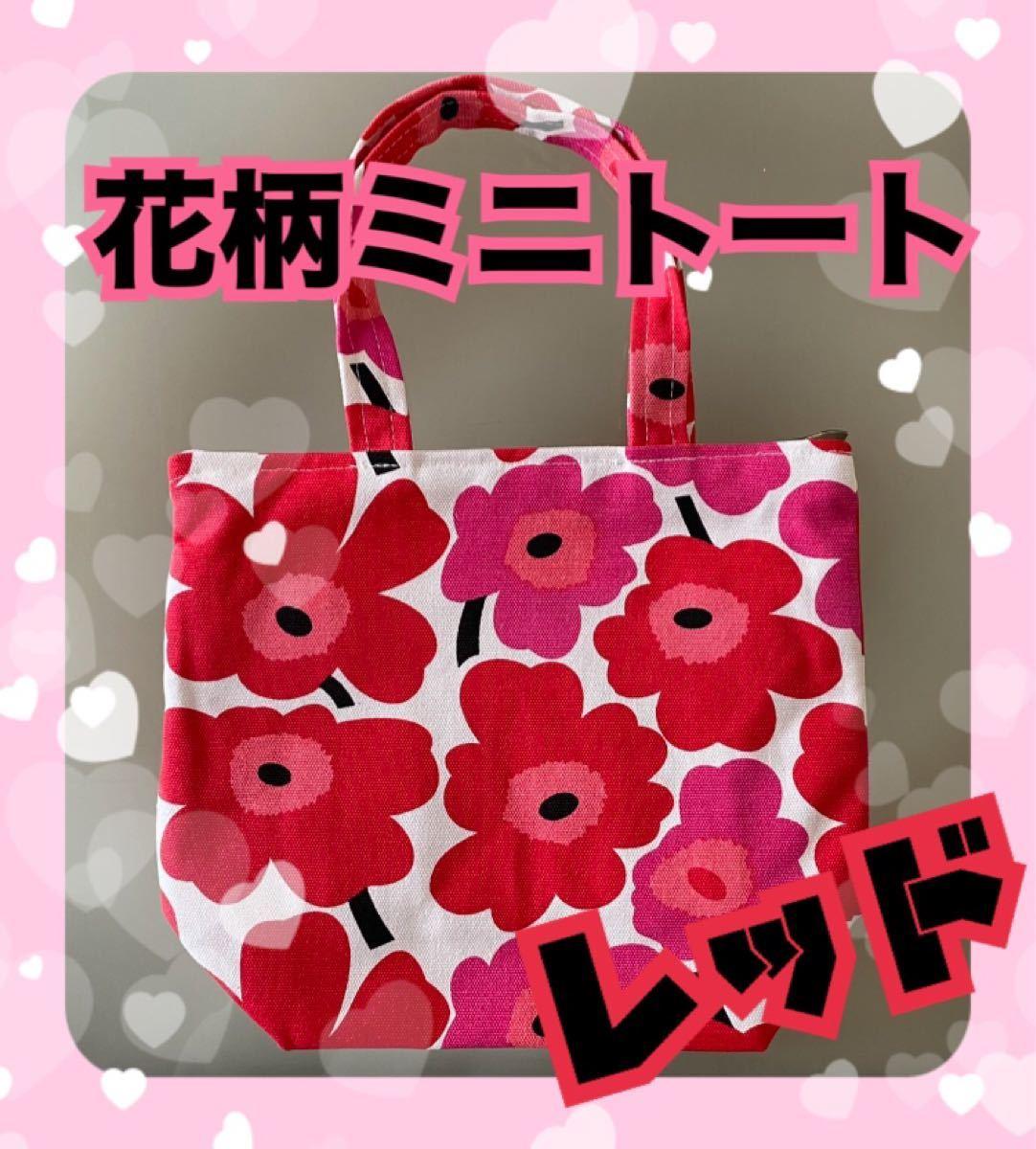 ミニトートバッグ 花柄 マリメッコ ウニッコ 可愛い オシャレ ランチバッグ