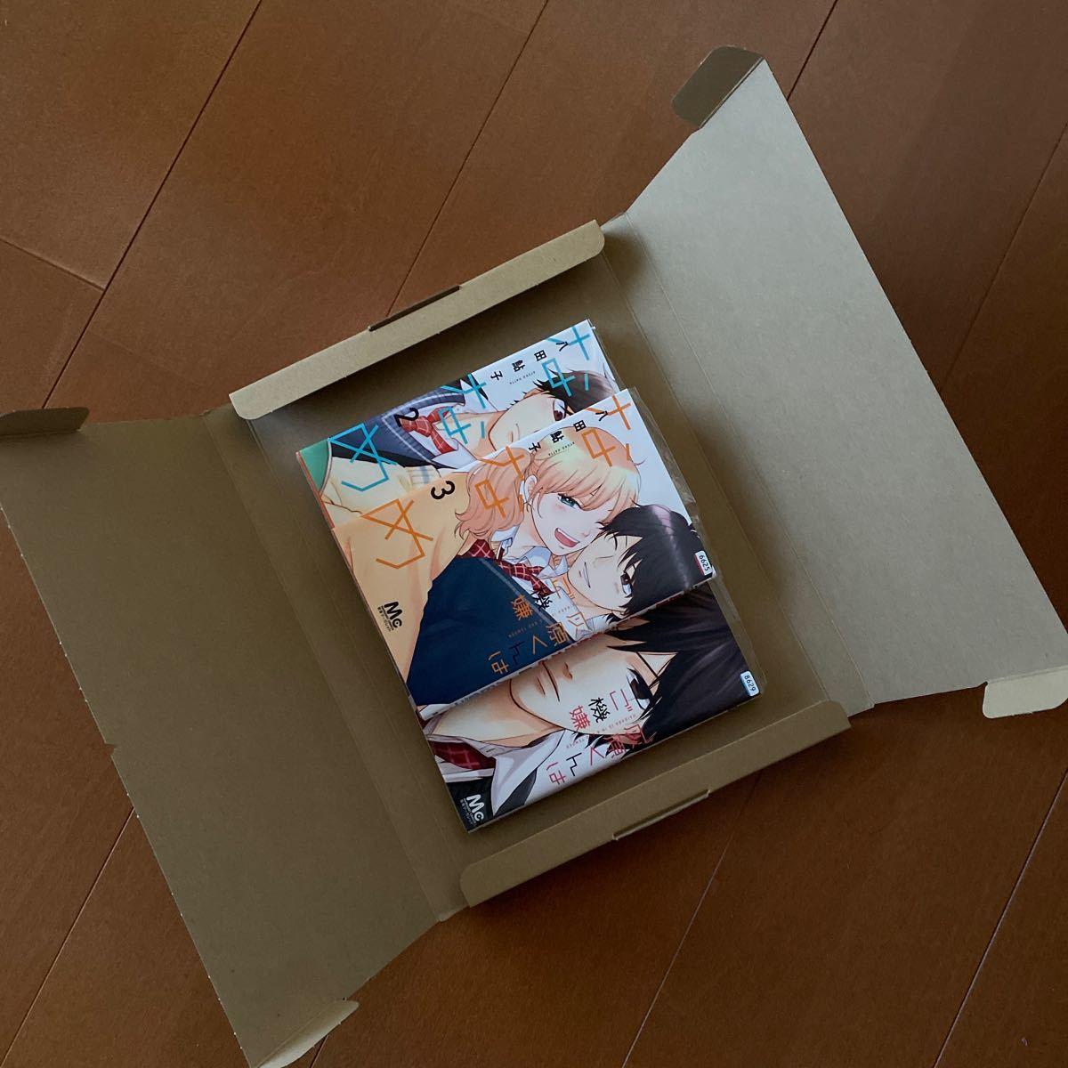 灰原くんはご機嫌ななめ 八田鮎子  1,2,3巻 全巻 完結 マーガレット