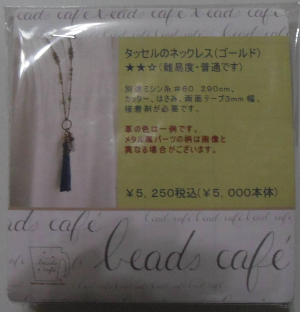 beads cafeのビーズキット タッセルのネックレス(ゴールド) 画像の転用・転載禁止ヤフオク様出品中noraandmax