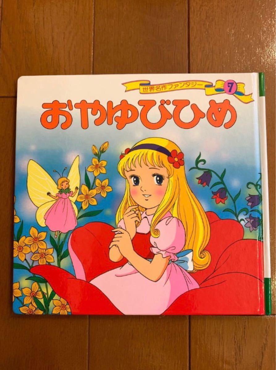 絵本★3冊セット