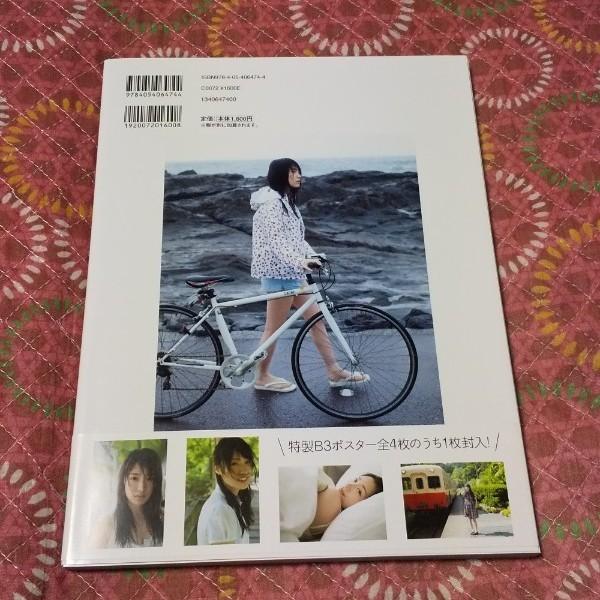 【初版】高山一実 写真集 恋かもしれない ポスター付き!