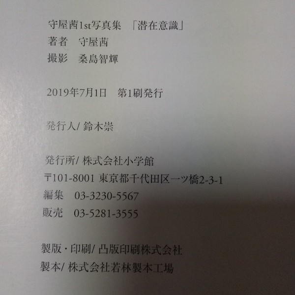 【初版】潜在意識 守屋茜 写真集 ポストカード付き!