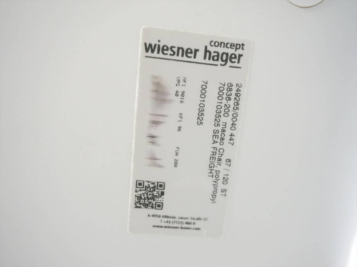 【送料無料】【中古】【美品】ウィスナーハーガー マカオ スタッキングチェア 肘無し ホワイト_画像8
