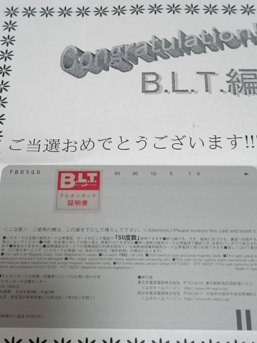 SUPER☆GIRLS 抽プレ テレホンカード テレカ テレフォンカード BLT 抽選プレゼント 当選通知付き 新品 未使用 希少品 入手困難_当選通知も、付いております。