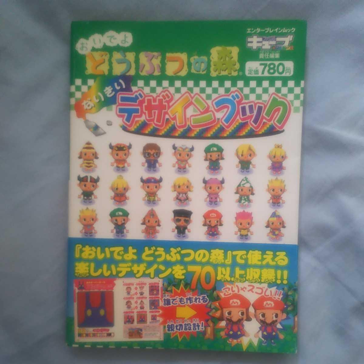 任天堂 3DS「おいでよどうぶつの森なりきりデザインブック」