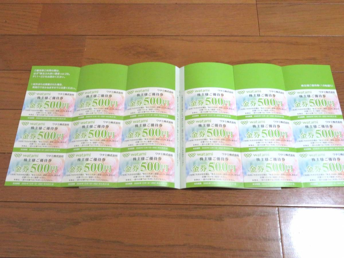 [即日発送] 最新 9000円分 ワタミ 株主優待券 有効期限2021年5月31日_画像1