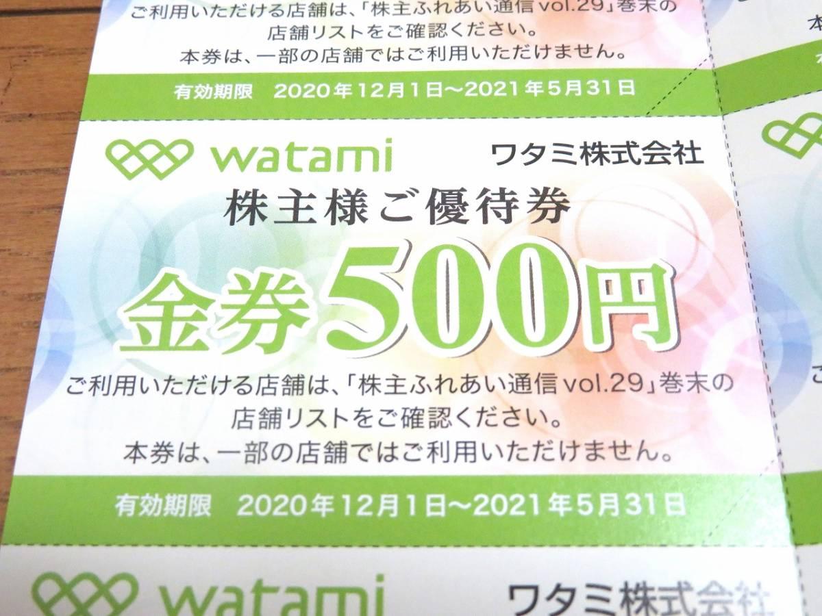 [即日発送] 最新 9000円分 ワタミ 株主優待券 有効期限2021年5月31日_画像2