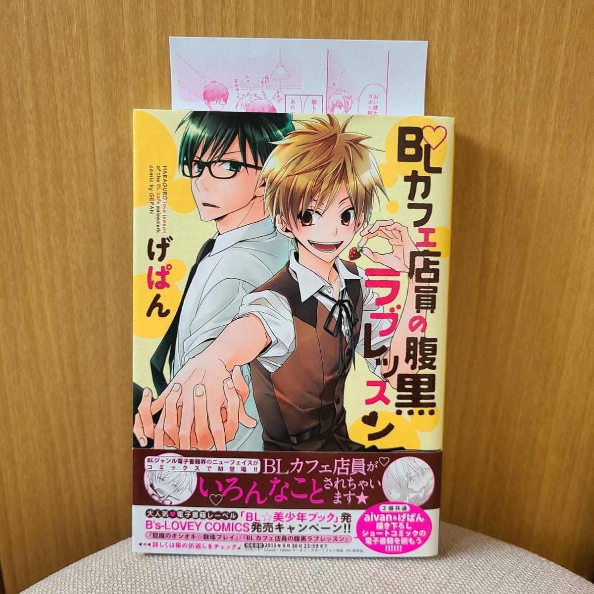 BLカフェ店員の腹黒ラブレッスン げぱん ペーパー付き 初版 BLコミック