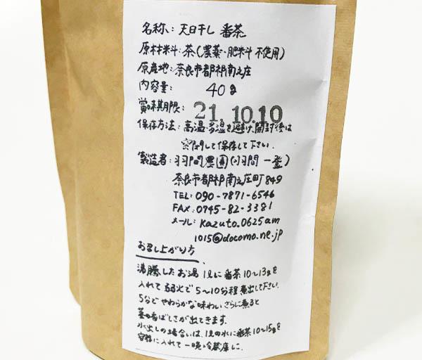 自然栽培 天日干し番茶(40g)&自然発酵番茶(40g)無肥料無農薬の究極の自然栽培☆奈良県大和高原産☆さわやかな上品な味と誇り高き香り♪