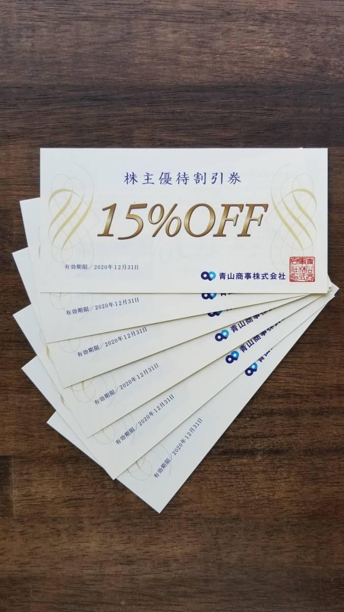 青山商事 株主優待割引券 15%OFF券 6枚 有効期限 2020.12.31まで 【送料無料】_画像1