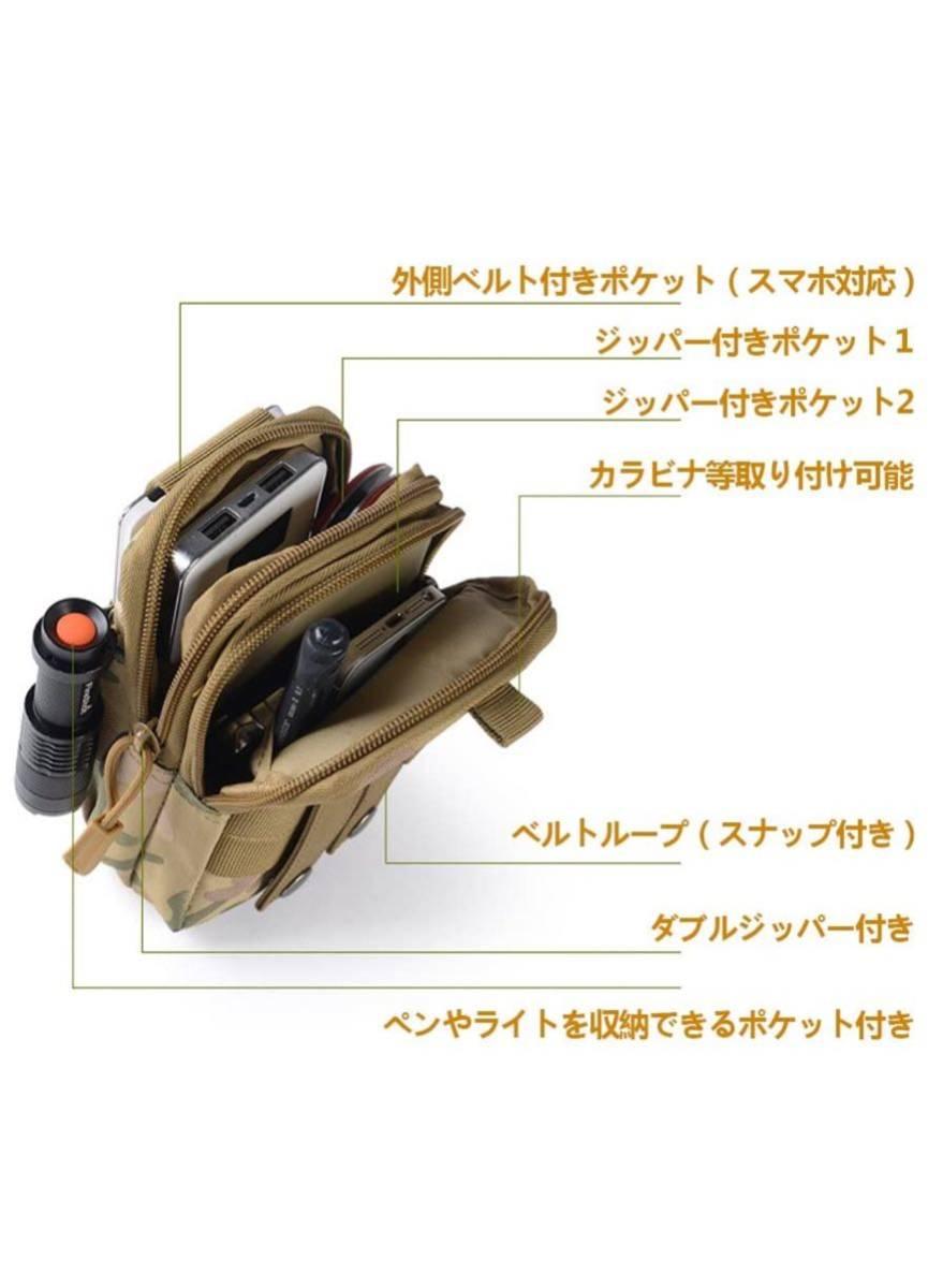 多機能ポーチ ウエストバッグ 迷彩 スマホ収納 マルチケース ベルト通し 撥水加工 旅行 アウトドア ハイキング 小物入れ コンパクト