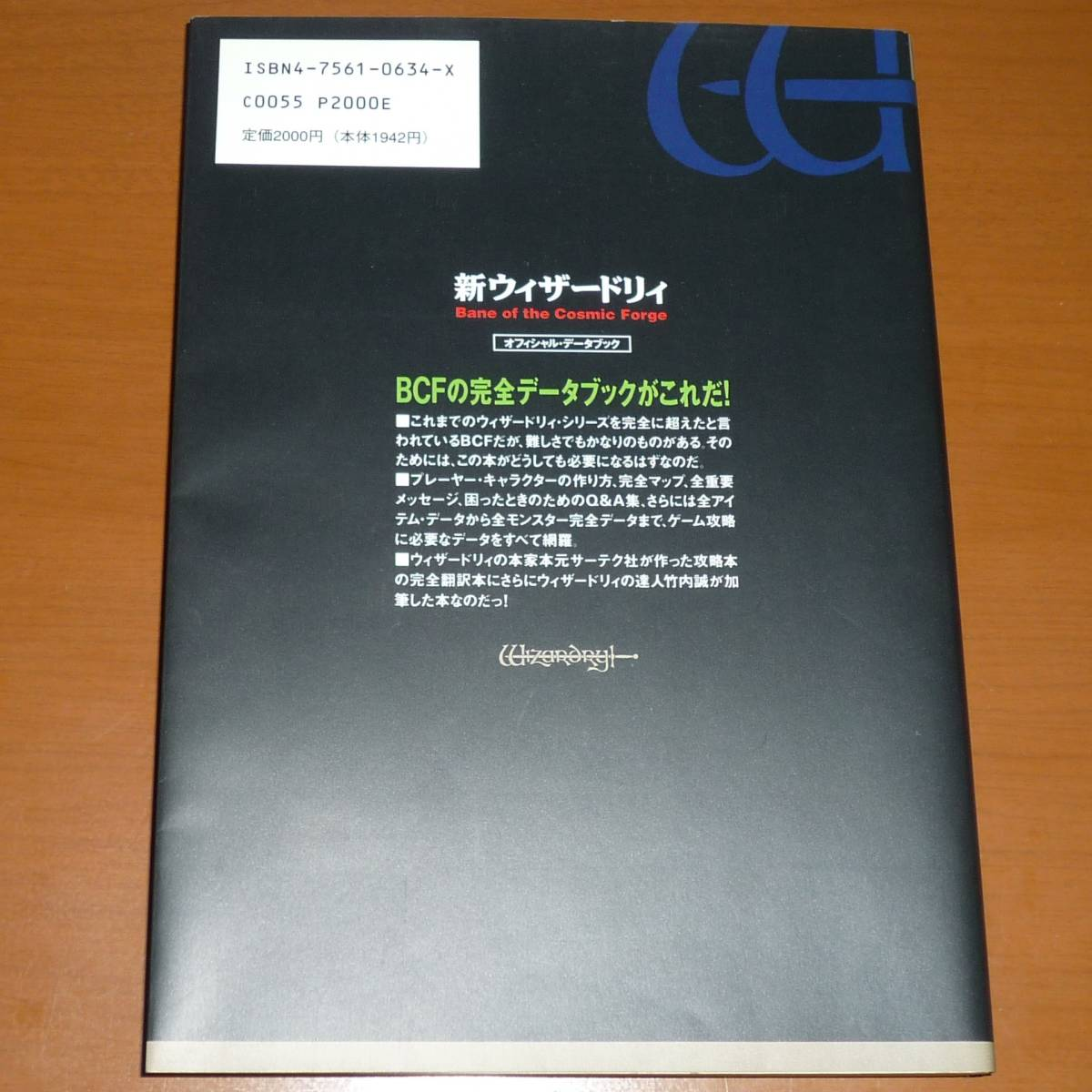 【送料込み】 新ウィザードリィ BCF ベインオブザコズミックフォージ オフィシャルデータブック