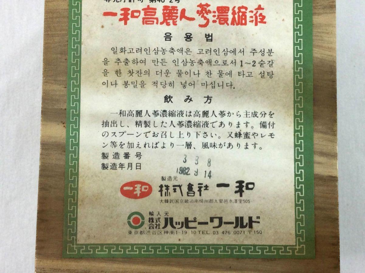 一和 高麗人参濃縮液 300g 大韓民国特産品 長期保管品 未開封 未使用 複数購入も可能 o744_画像8