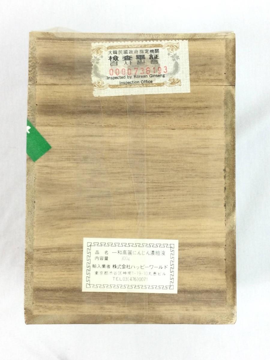 一和 高麗人参濃縮液 300g 大韓民国特産品 長期保管品 未開封 未使用 複数購入も可能 o744_画像4