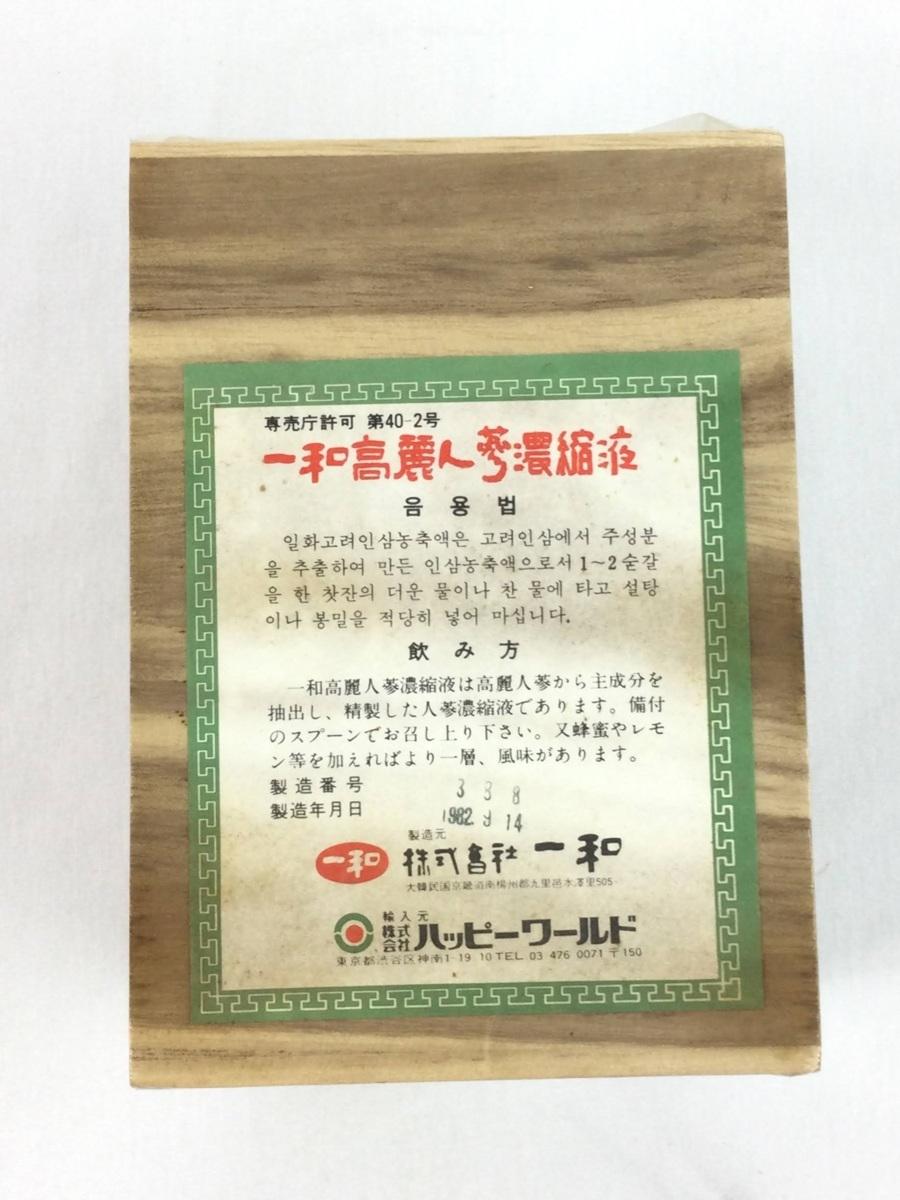 一和 高麗人参濃縮液 300g 大韓民国特産品 長期保管品 未開封 未使用 複数購入も可能 o744_画像3