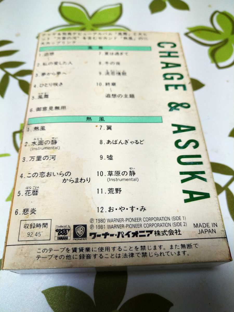 「風舞&熱風」 チャゲ&飛鳥 カセットテープ_画像2