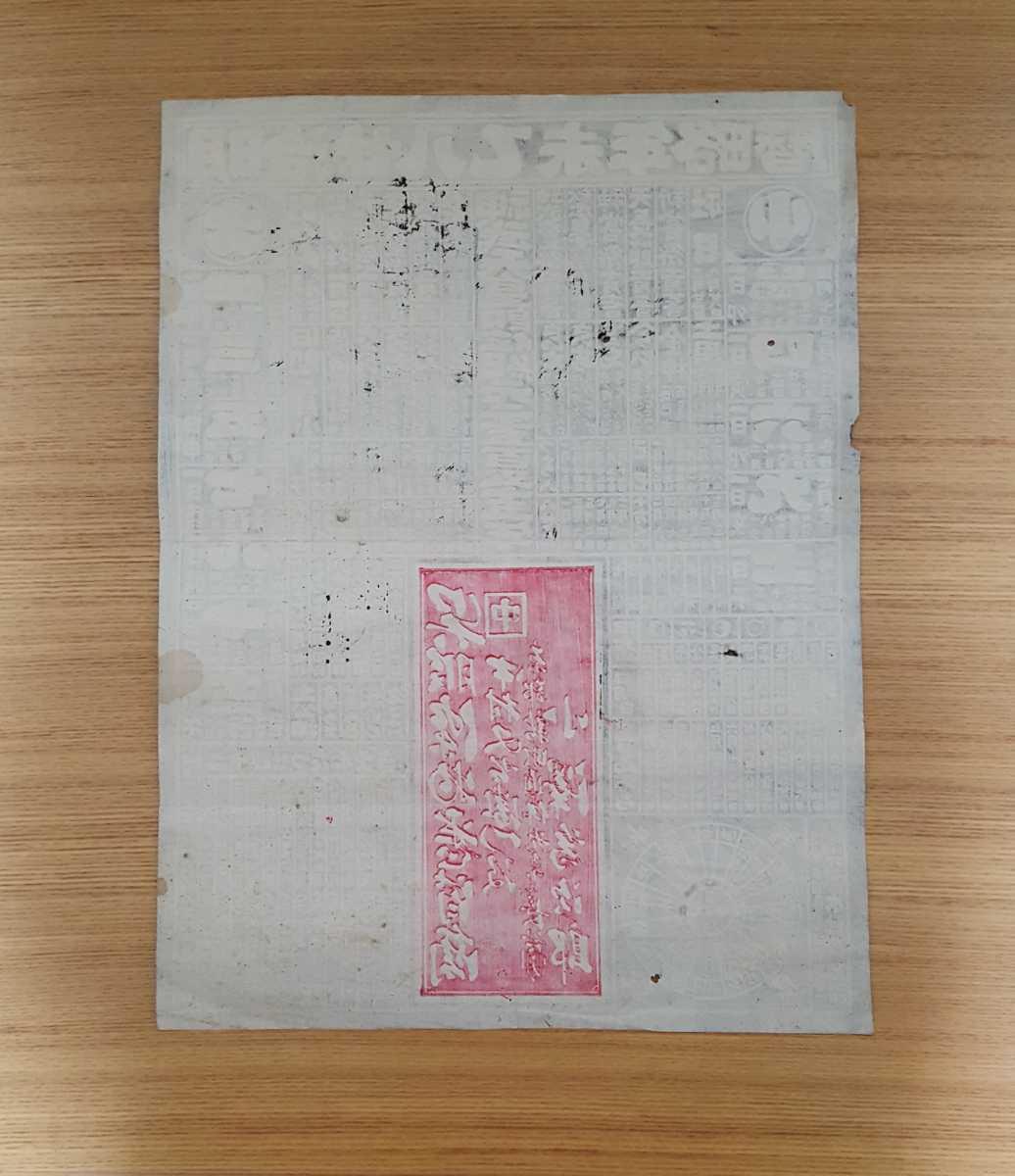 引札 昔のチラシ 古紙_画像3