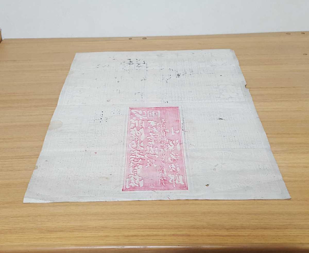 引札 昔のチラシ 古紙_画像4