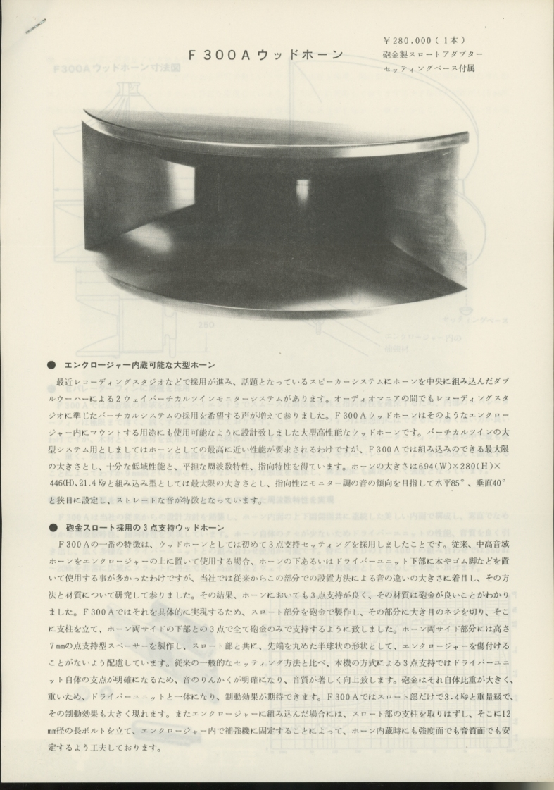 山本音響工芸 F300Aホーンのカタログ 管3772
