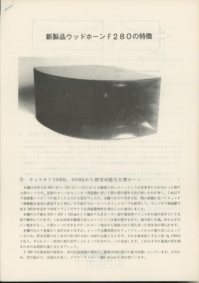 山本音響工芸 F280ホーンのカタログ 管3773