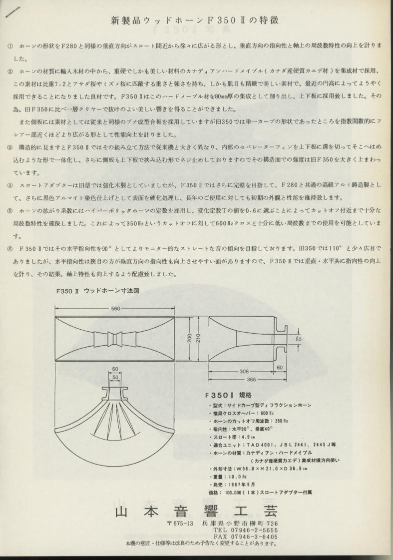 山本音響工芸 F350IIホーンのカタログ 管3774