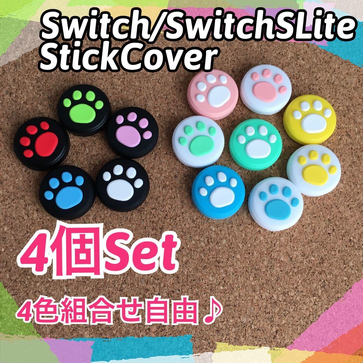 Switch スイッチ ジョイコン スティックカバー 肉球 4個セット