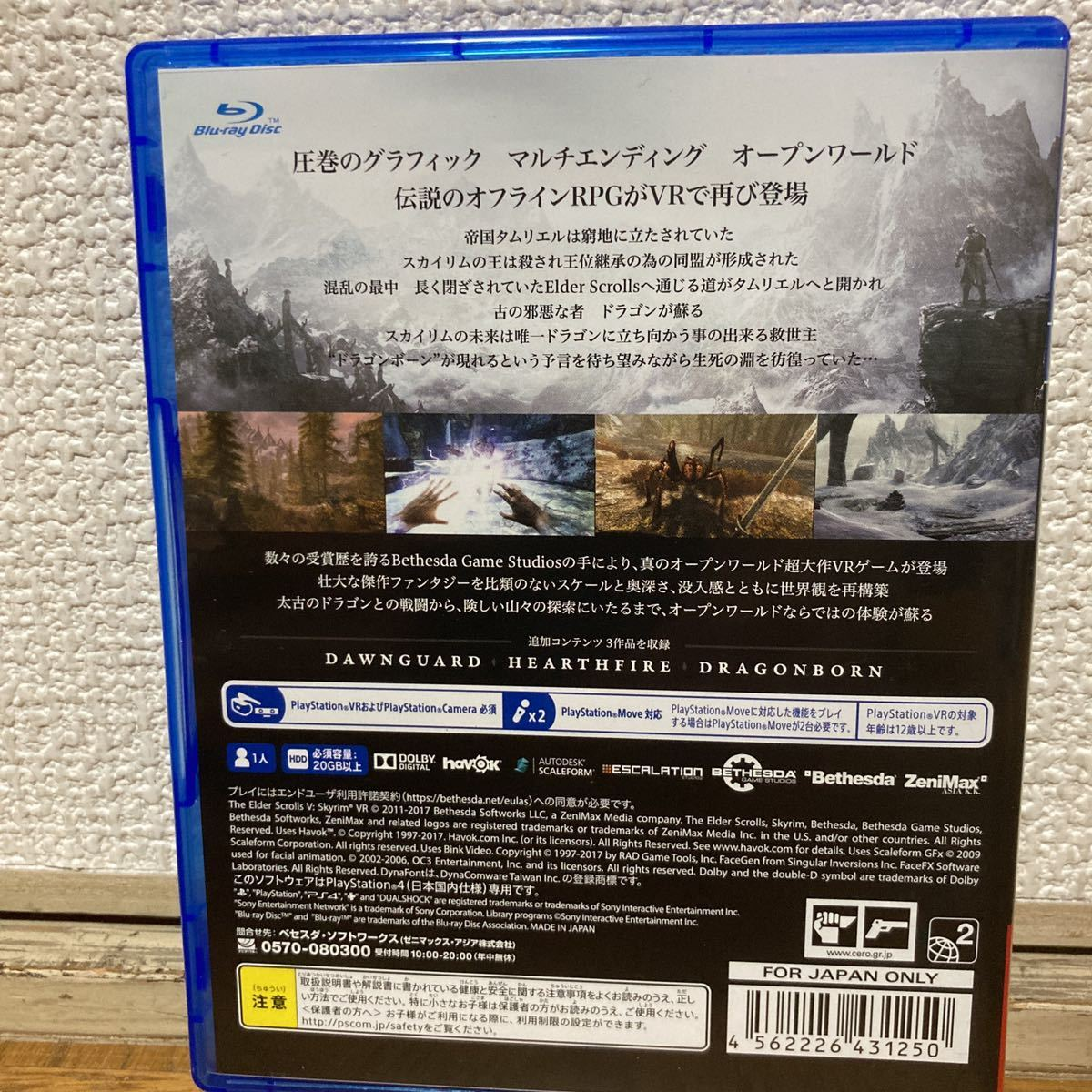 PS4 VR The Elder Scrolls V SKYRIM スカイリムVR