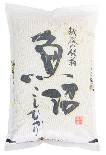 送料無料 【精米】魚沼産 無洗米 コシヒカリ 2kg 令和元年産_画像1