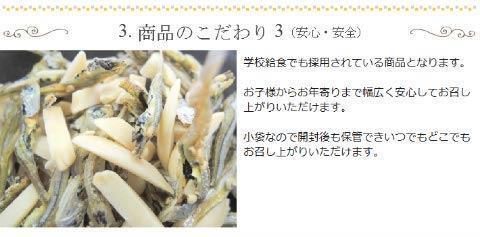送料無料 アーモンドフィッシュ 500g お徳用パック 学校給食使用原料 国産小魚 チャック付き袋_画像6