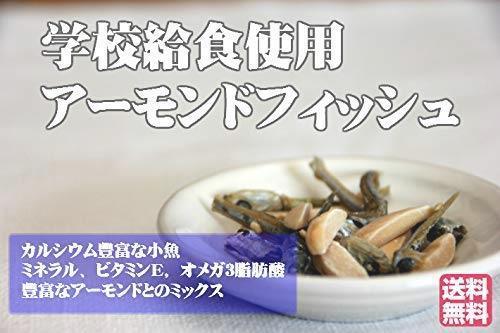 送料無料 アーモンドフィッシュ 500g お徳用パック 学校給食使用原料 国産小魚 チャック付き袋_画像2