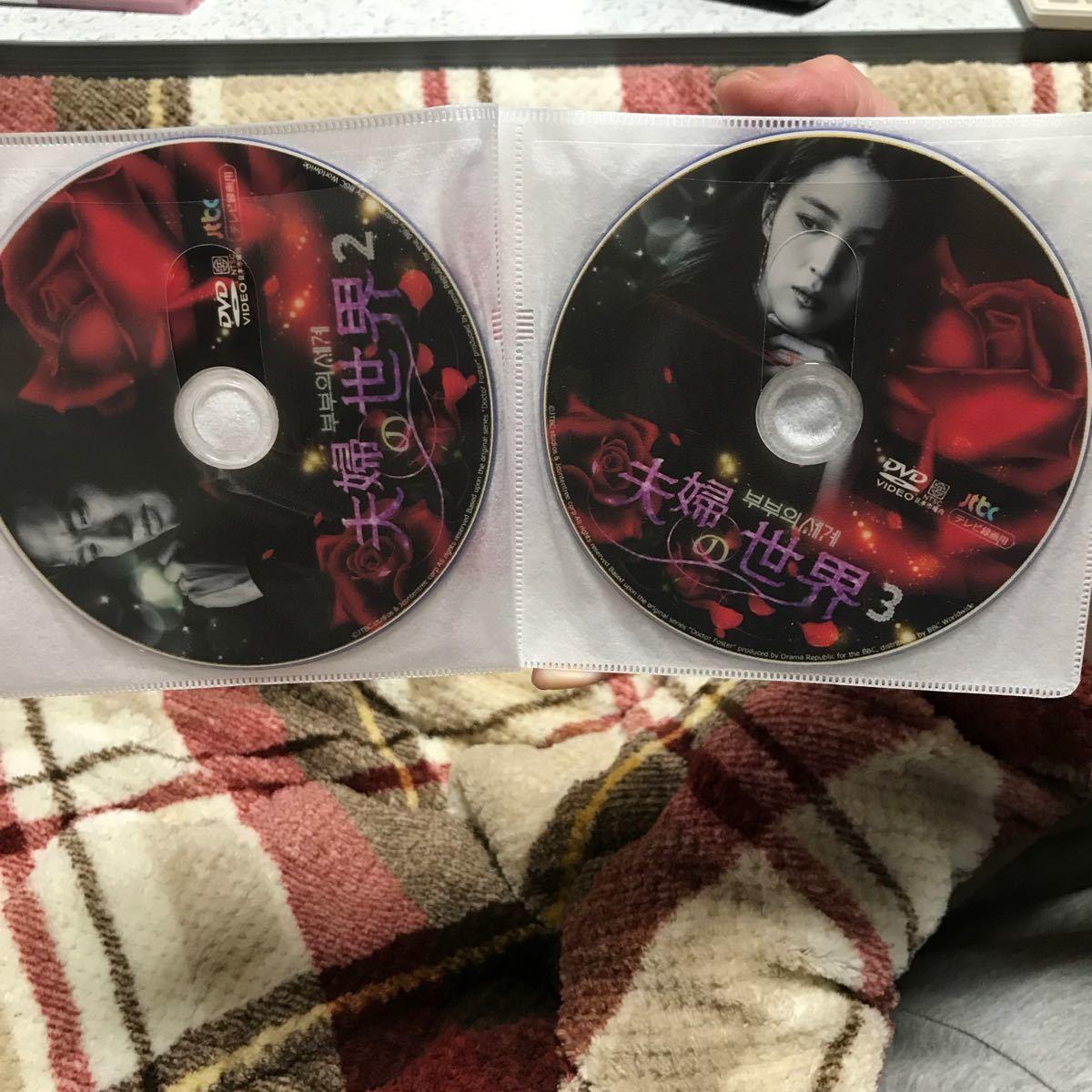 韓国ドラマ 「夫婦の世界」 DVD 全話