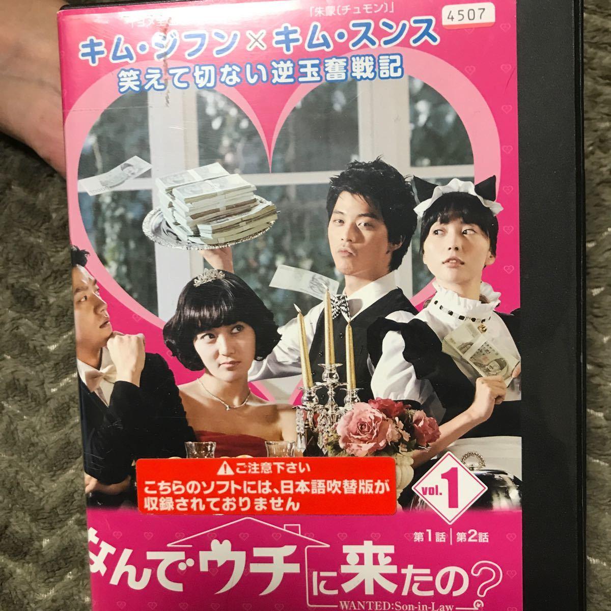 「なんでウチに来たの?」韓国DVD全話 レンタル落ち