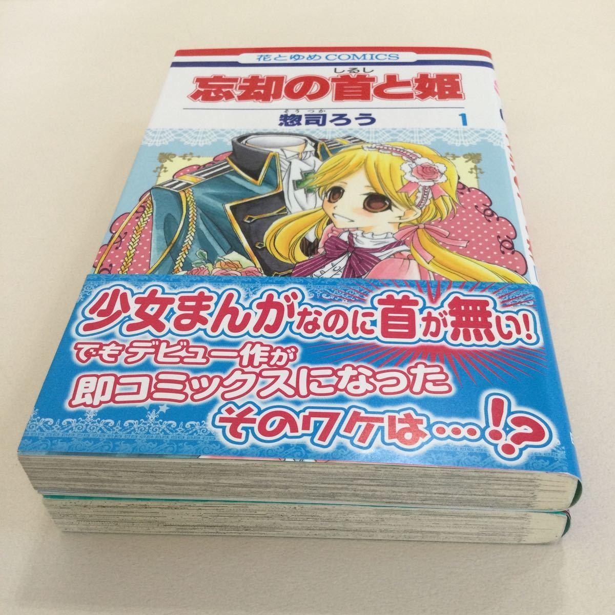 「忘却の首と姫 」1巻.2巻 惣司ろう