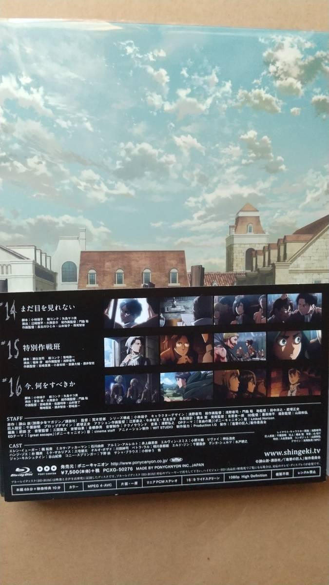 初回限定版「進撃の巨人 6(14、15、16話)」Blu-ray Disc1枚+特典Blu-ray Disc1枚_画像2