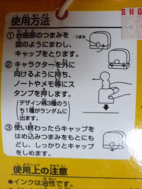 激レア!2000年 藤子不二雄 ドラえもん キャラクター ドラミちゃん ランダムスタンプ(非売品)_画像3