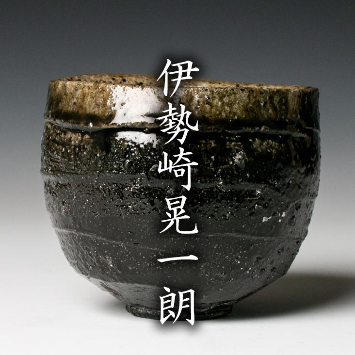 【MG凛】『伊勢崎晃一朗』 引出黒茶碗 「松露」 共箱 栞 本物保証
