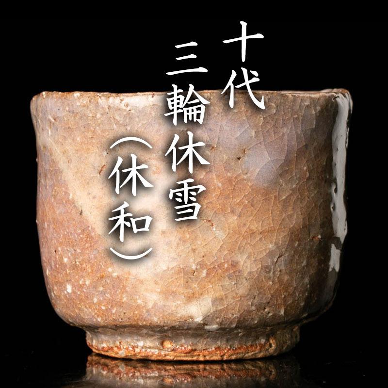 【MG凛】人間国宝『十代三輪休雪(休和)』 萩ぐい呑 本物保証