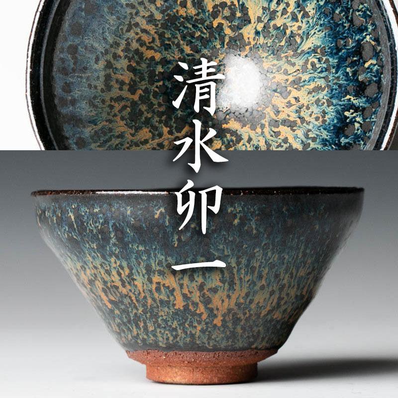 【MG凛】人間国宝『清水卯一』 窯変天目釉盃 秀逸作 共箱 本物保証