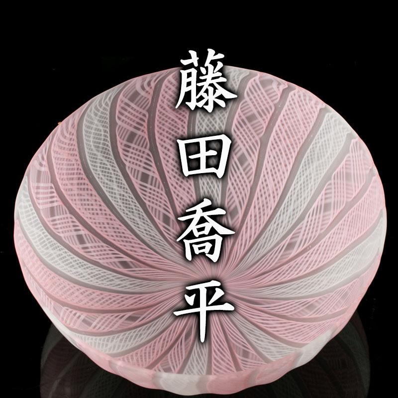【MG凛】『藤田喬平』 手吹ヴェニス鉢 幅:14.1cm 共箱 栞 本物保証