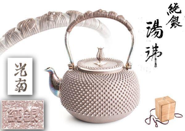 石黒 光南 純銀 霰湯沸 銀瓶 箱付 鐵壷 湯沸 茶器 茶道具 煎茶道具