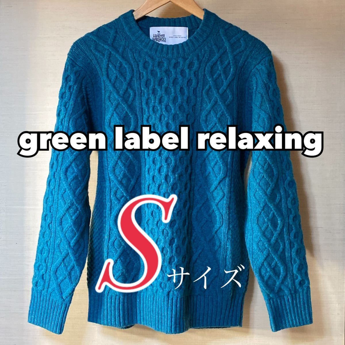 UNITED ARROWS ユナイテッドアローズ green label relaxing グリーンレーベルリラクシング ラムズウール クルーネック ニット Sサイズ