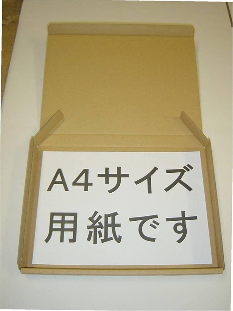 【新品・送料無料】桐パックダンボール箱ゆうパケット・クリックポスト用(段ボール箱)A4サイズ50枚(外寸:325×240×29_画像2