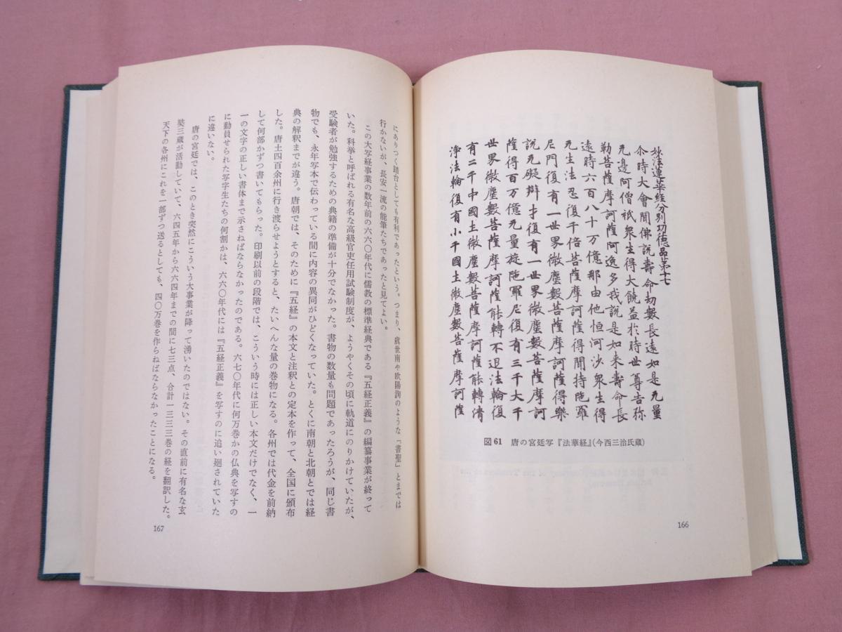 『 文字の文化財 』 藤枝晃 岩波書店_画像2