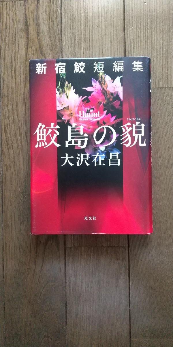 新宿鮫短編集 大沢在昌