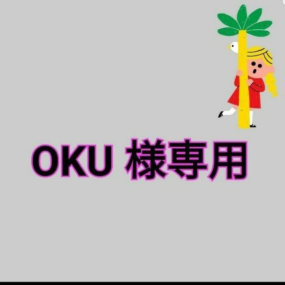 OKU様専用