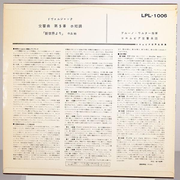 Colu LPL-1006 ドヴォルザーク: 交響曲 第5番「新世界より」 ワルター指揮 コロムビア交響楽団【ペラジャケ】 _画像3
