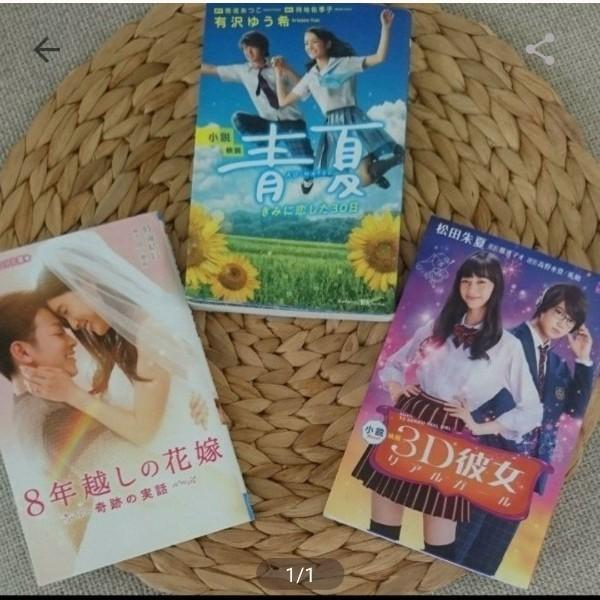 小説☆映画☆恋愛☆恋☆青夏☆8年越しの花嫁☆3D彼女(リアルガール)