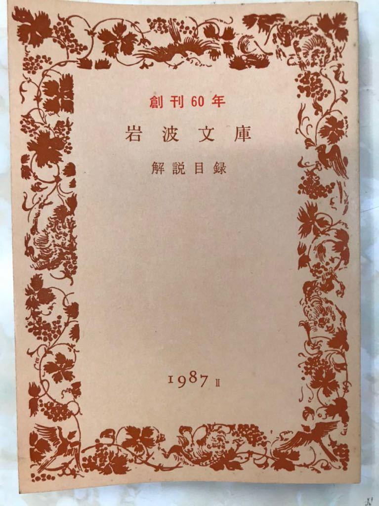 岩波文庫 解説目録 創刊60年 1987 Ⅱ