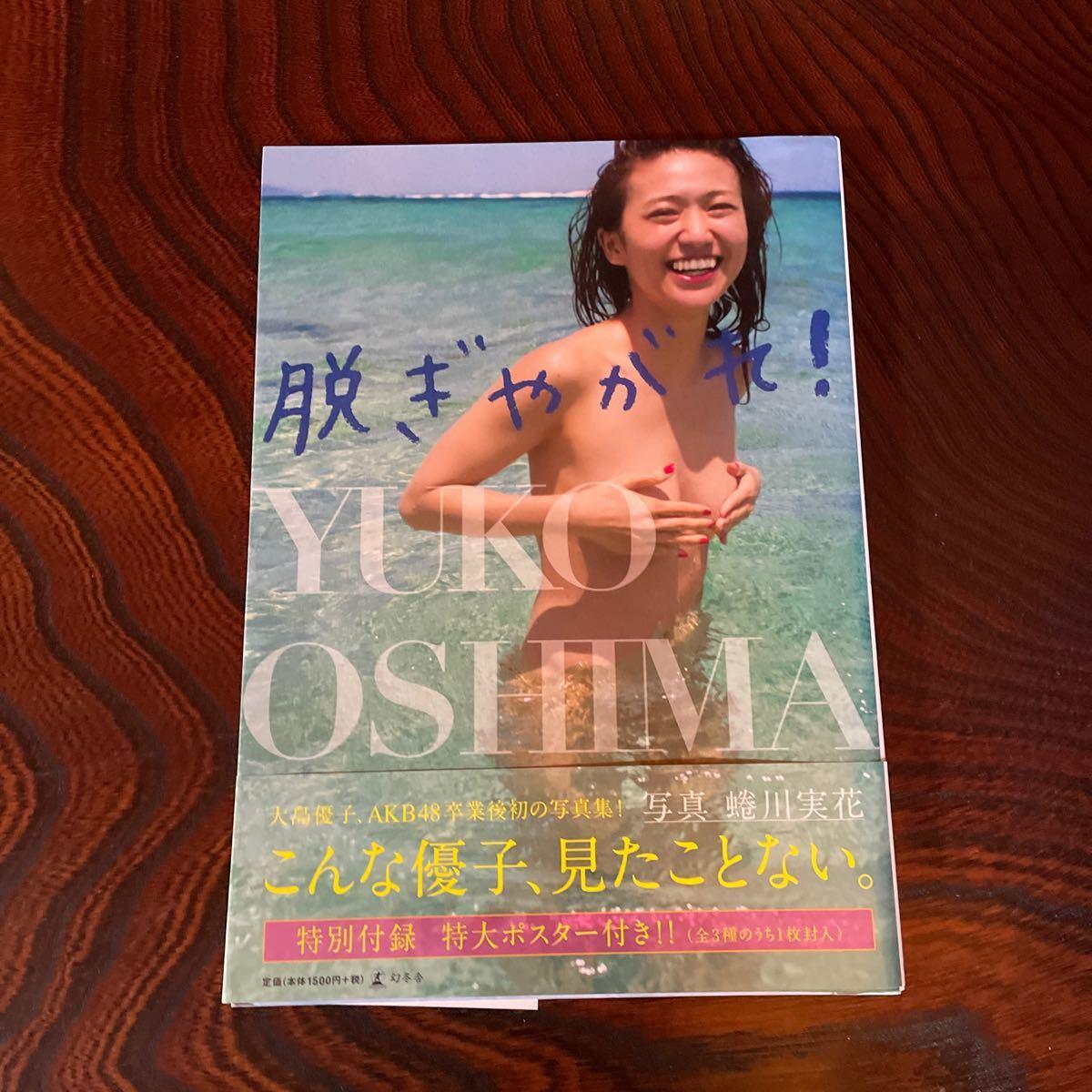 大島優子 大島優子写真集「脱ぎやがれ!」<通常版> Book ※特典あり