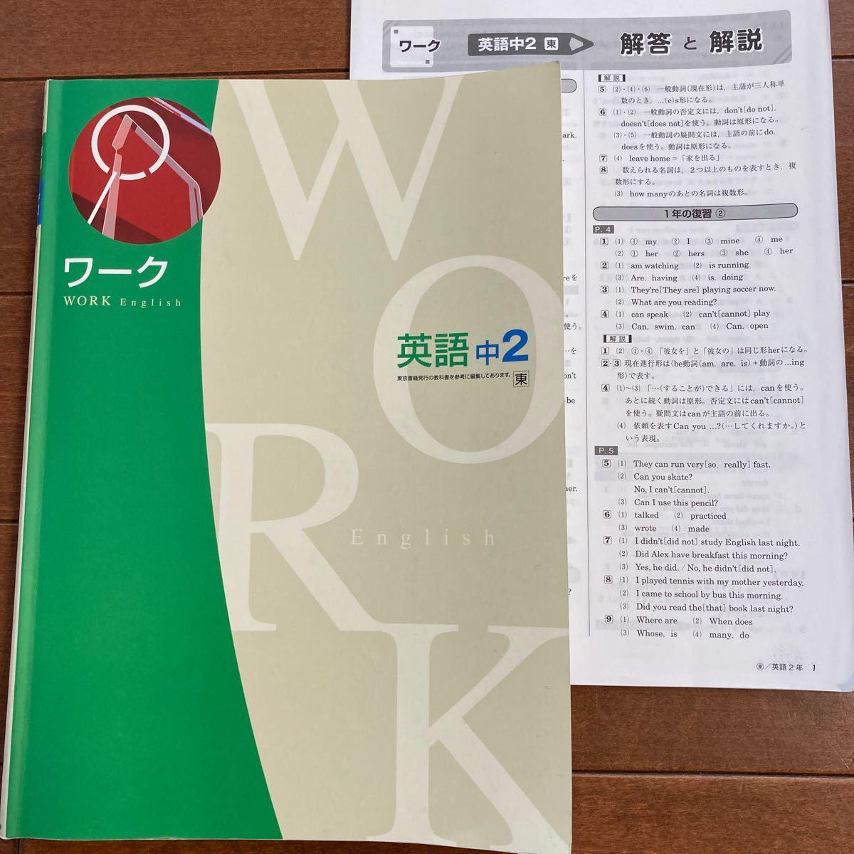 中2英語 教科書ワーク(東京書籍)